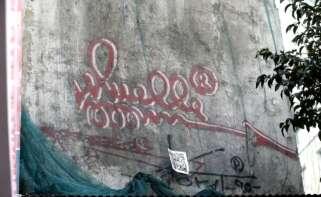"""Grafiti con la firma de """"Muelle"""" en una fachada de la calle Montera. EFE/J.J. Guillén"""